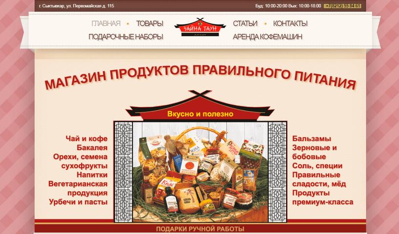 Сайт магазина «Чайна Таун»