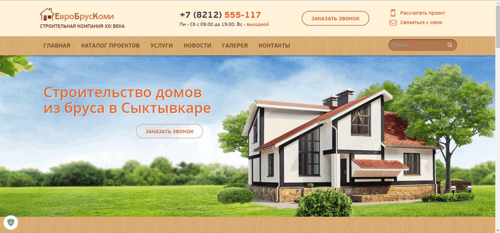 Сайт-компании-евробрус-коми